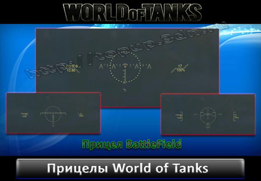 Прицел BattleField для World of Tanks 0.8.7