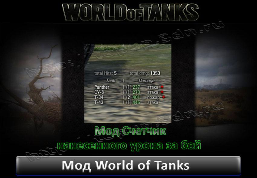 Нанесенного урона за бой world of tanks 0 8 7