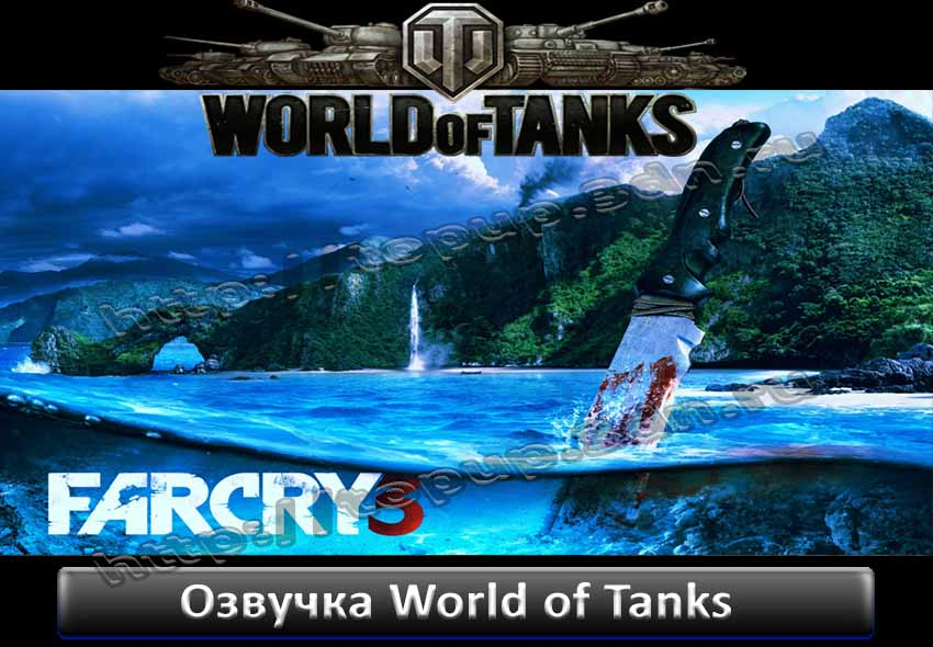 Озвучка из игры Far Cry 3 (+18) для World of Tanks 0.8.7