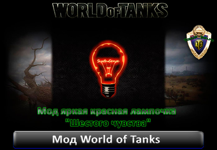Как в world of tanks сделать лампочку