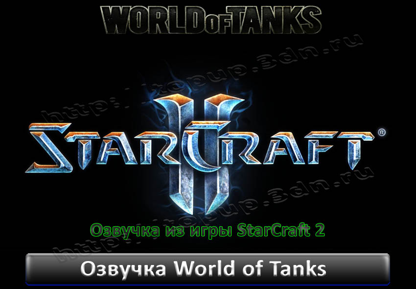 Озвучка из игры StarCraft II для World of Tanks 0.8.7