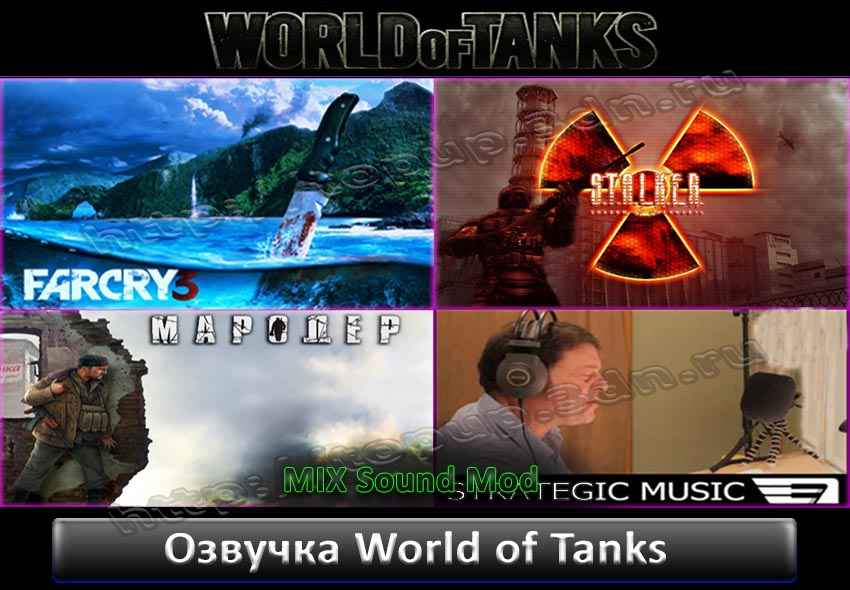 Озвучка «MIX Sound Mod» для World of Tanks 0.8.8