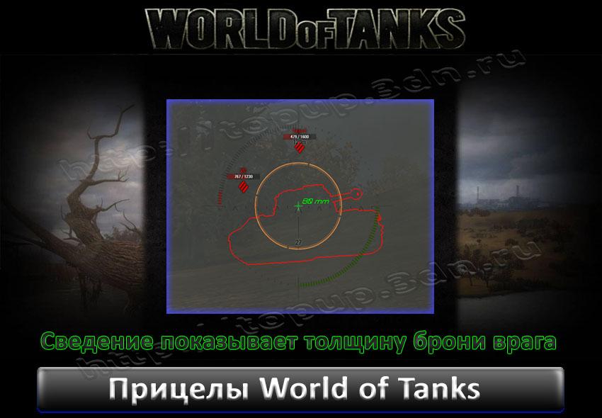 Толщину брони врага для world of tanks 0 8 8
