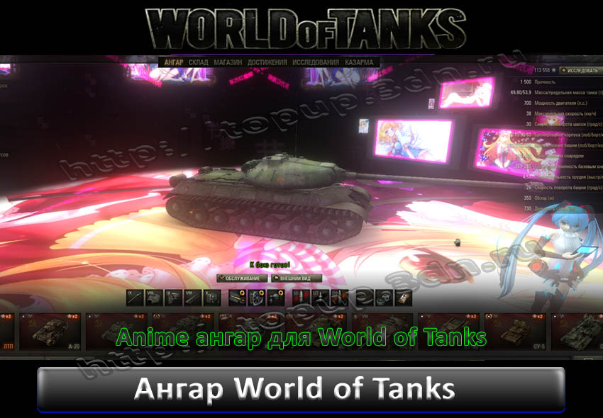 Anime ангар для World of Tanks 0.8.8