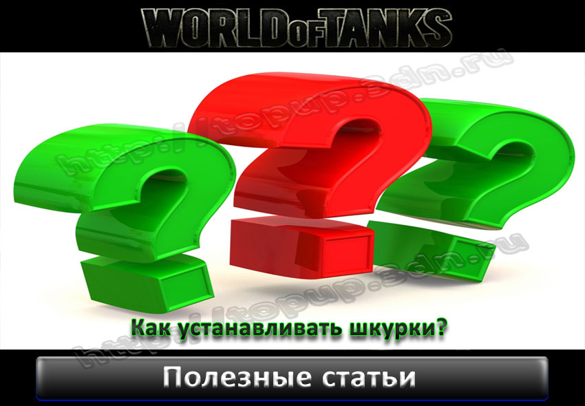 Как устанавливать шкурки для World of tanks?