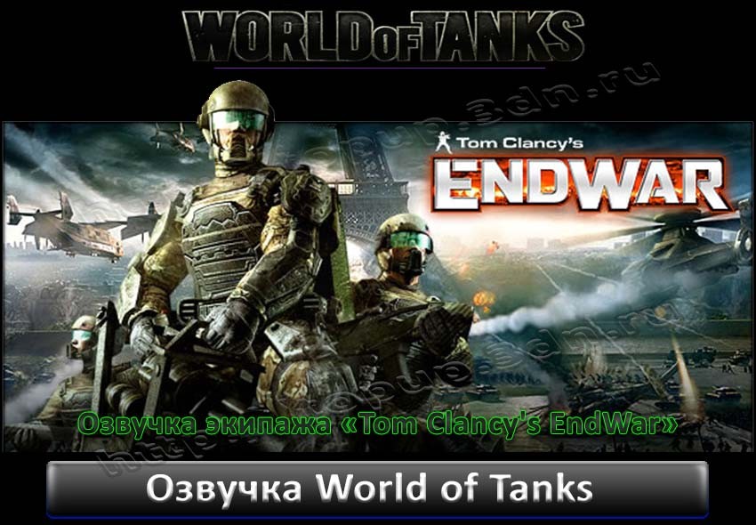 Озвучка экипажа «Tom Clancy's EndWar» для World of Tanks 0.8.8