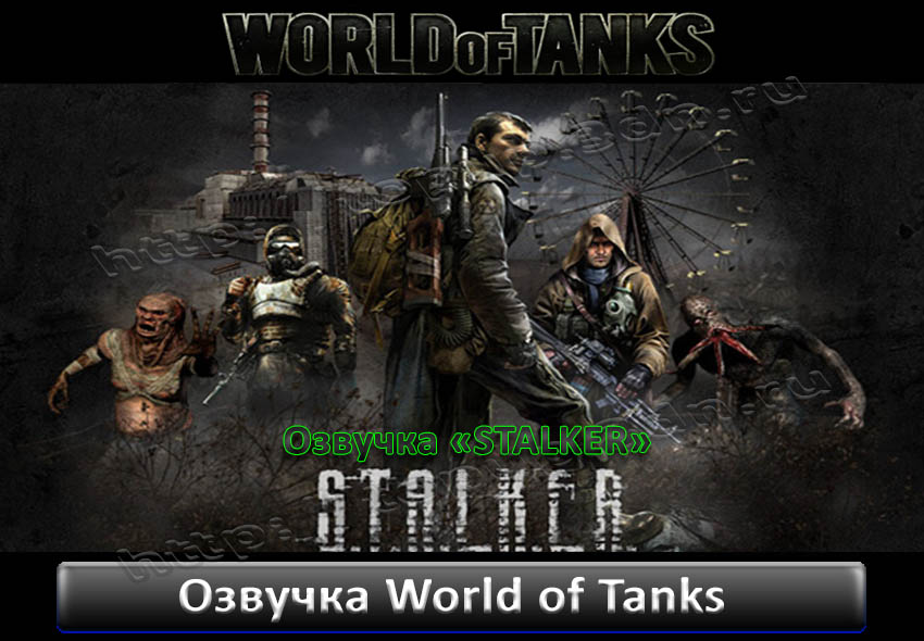 Озвучка «STALKER» v.4 для World of Tanks 0.8.9