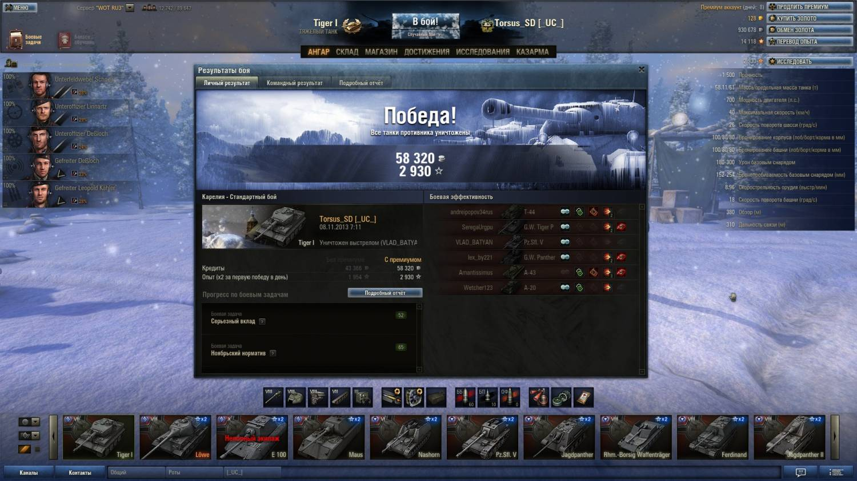 Снегом бета версия для world of tanks 0 8 9