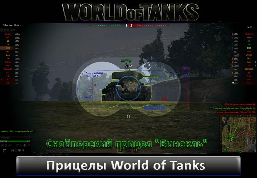 Ворлд оф танкс как сделать прицел 217