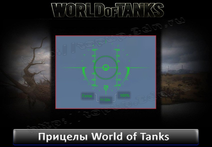 Прицел от Andre_V для World of Tanks 0.8.9