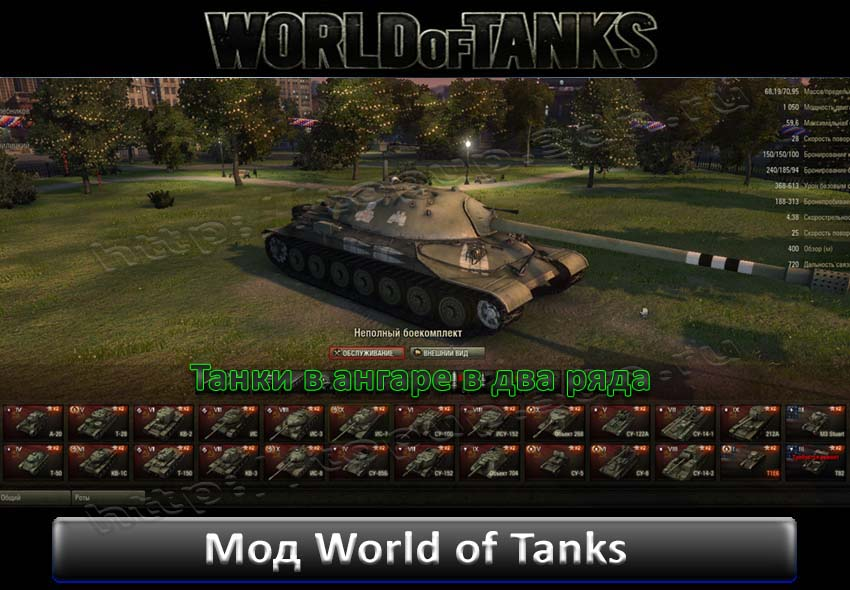 Модификация карусели танков в ангаре в два ряда для World of tank 0.8.9