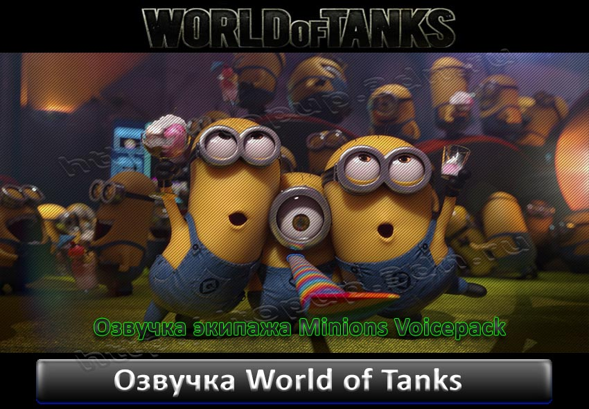 Озвучка экипажа Minions Voicepack от Mick42 для World of Tanks 0.8.9