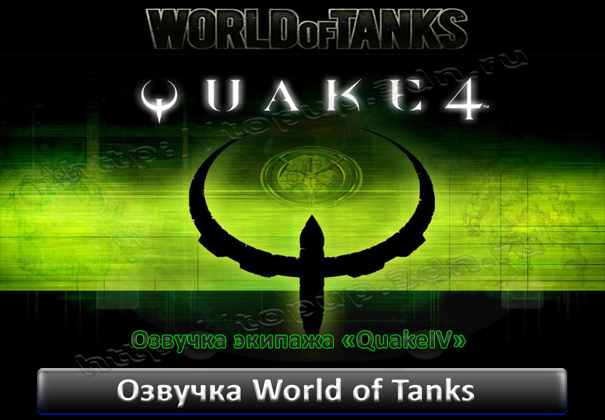 Озвучка экипажа «QuakeIV» для World of Tanks 0.8.10