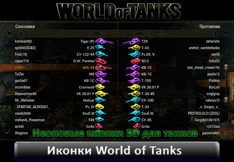 Неоновые иконки 3D для танков World of tanks 0.8.10