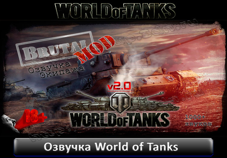 Мод Брутальная озвучка экипажа v2.0 (+18) для World of Tanks 0.8.10