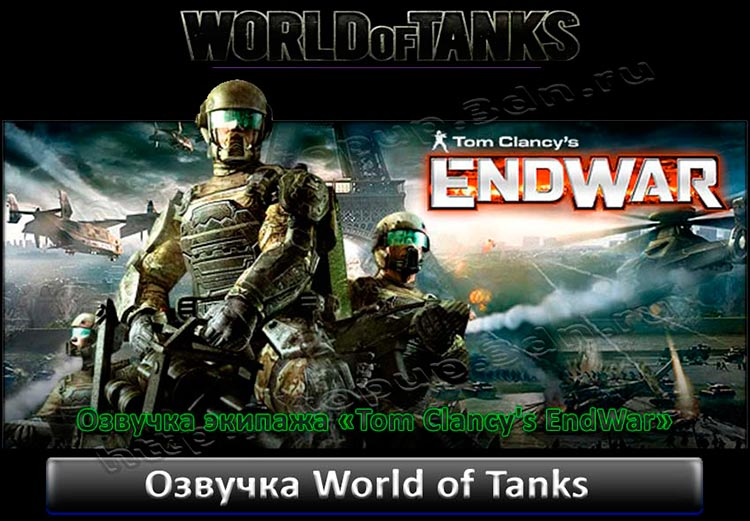 Озвучка экипажа «Tom Clancy's EndWar» для World of Tanks 0.8.10