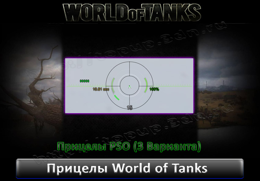 Прицелы PSO (3 Варианта) для World of Tanks 0.8.11