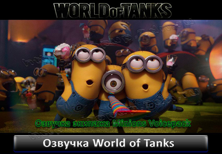 Озвучка экипажа Minions Voicepack от Mick42 для World of Tanks 0.9.2