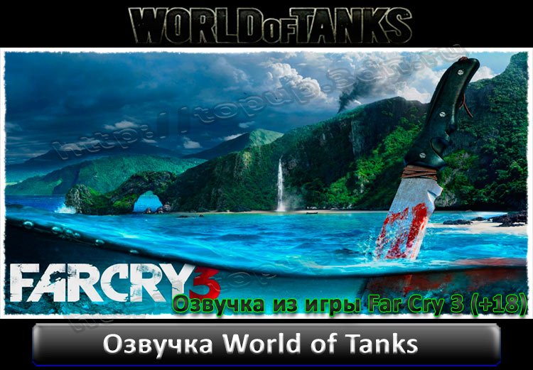 Озвучка из игры Far Cry 3 (+18) для World of Tanks 0.8.11