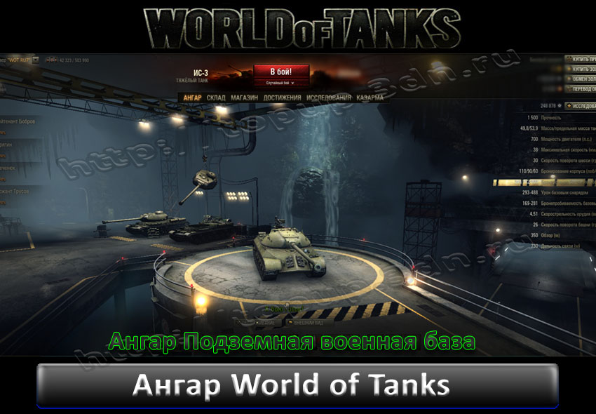Ангар Подземная военная база для World of Tank 0.9.2