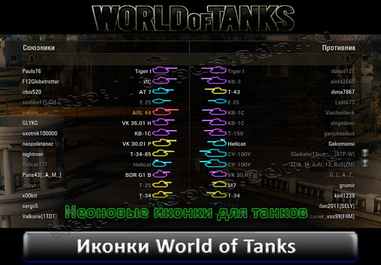 Неоновые иконки для танков World of tanks 0.8.11