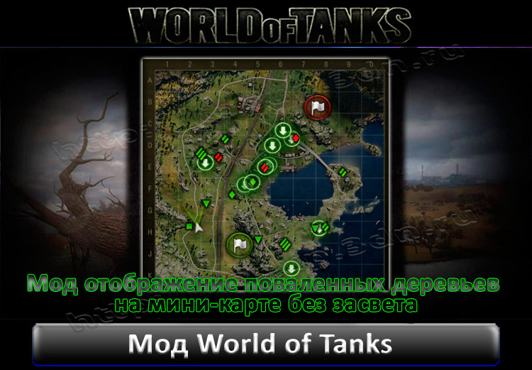 Мод отображение поваленных деревьев на мини-карте без засвета для World of Tanks 0.8.11