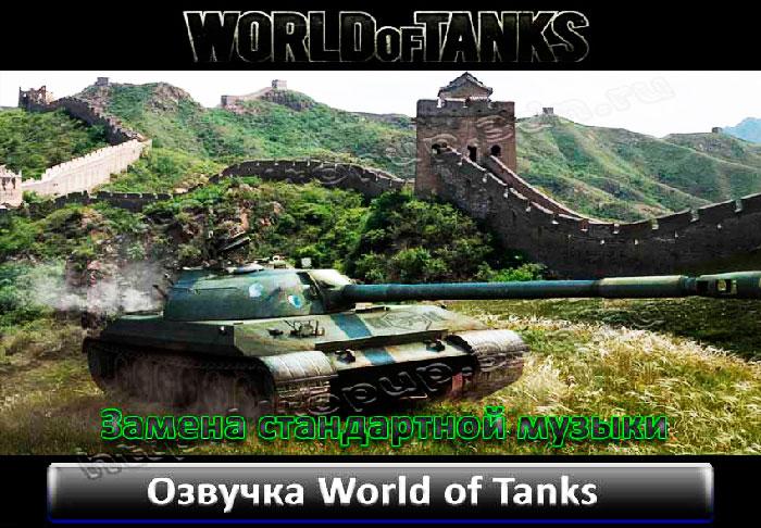 ОЗВУЧКА ДЛЯ WORLD OF TANKS 0.9.12 СКАЧАТЬ БЕСПЛАТНО