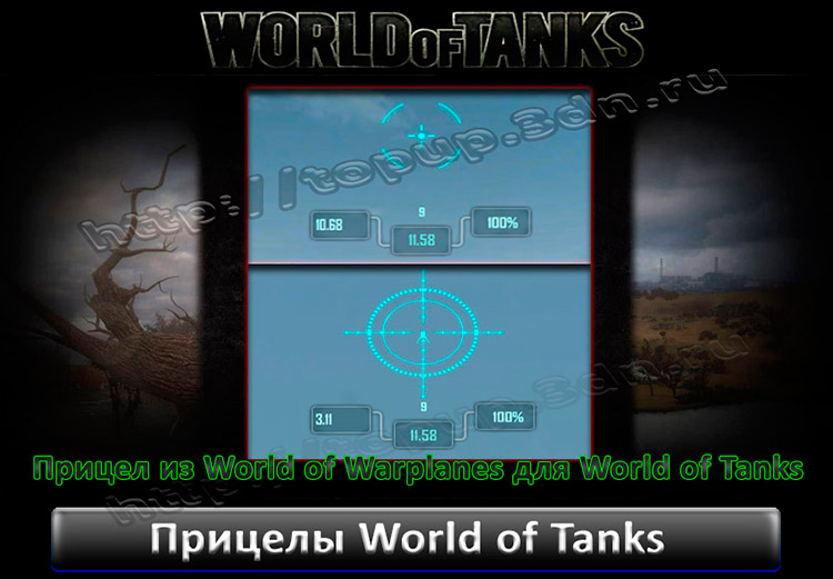 Прицел из World of Warplanes для World of Tanks 0.9.0