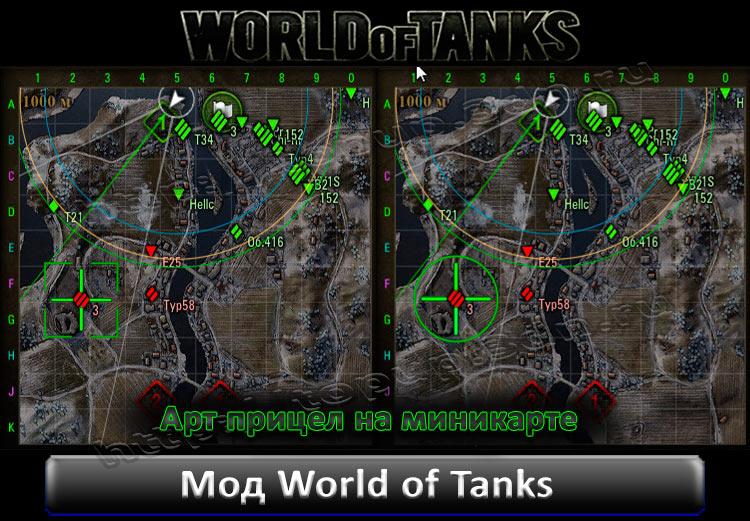 Прицел на миникарте для world of tanks 0 8 11