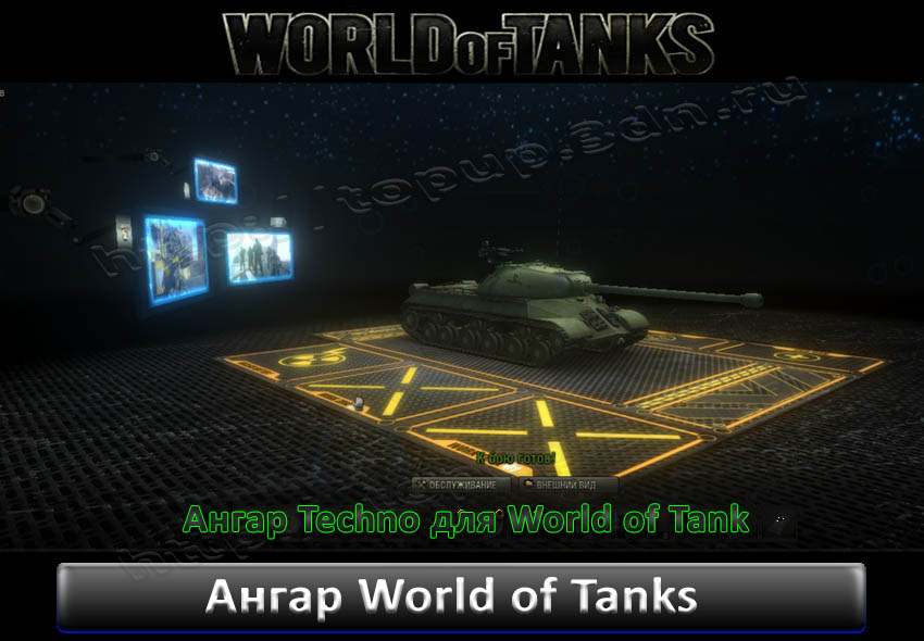 Ангар Techno для World of Tanks 0.9.2