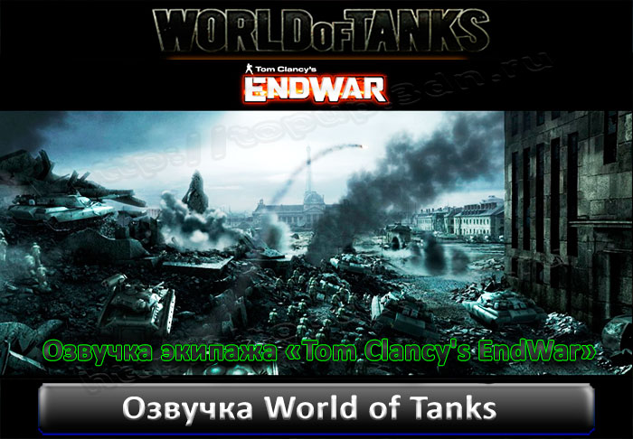 Озвучка экипажа «Tom Clancy's EndWar» для World of Tanks 0.9.2