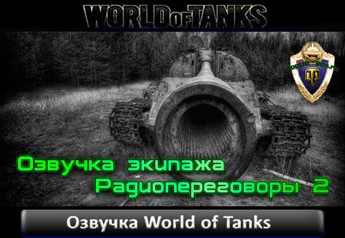 Озвучка- World of tanks - Top Up Прицелы Моды WoT - uCoz 30