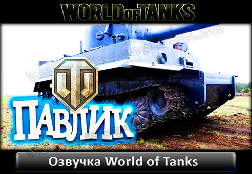 Озвучка- World of tanks - Top Up Прицелы Моды WoT - uCoz 4