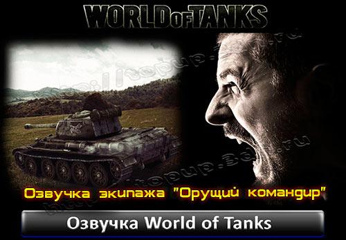 Озвучка- World of tanks - Top Up Прицелы Моды WoT - uCoz 93