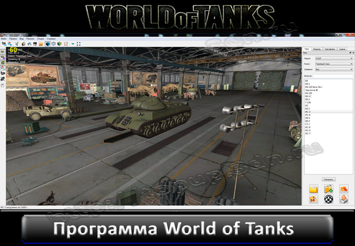 Программа WoT Tank Viewer v.1.0.16 для World of Tanks 0.9.0