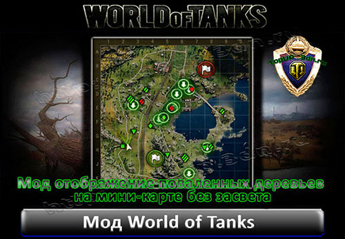 Мод отображение поваленных деревьев на миникарте без засвета для World of Tanks 0.9.9