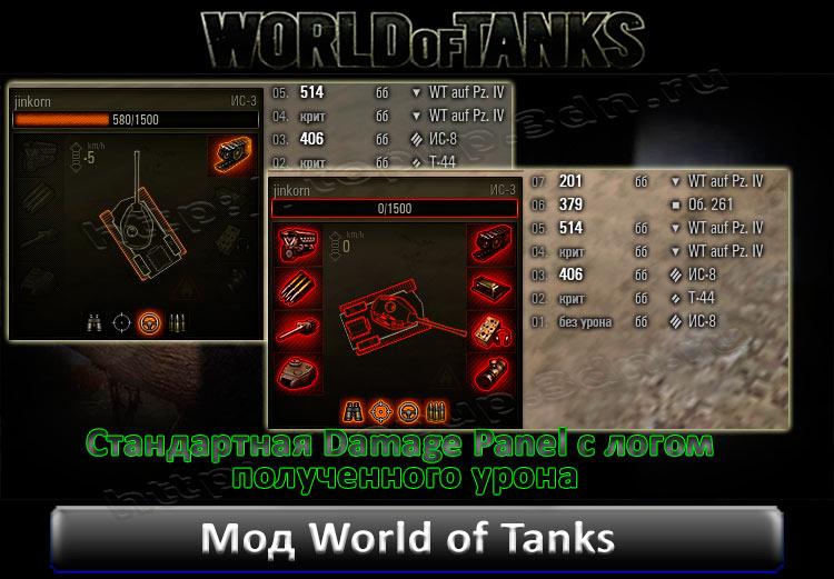 что такое damage mod в wot