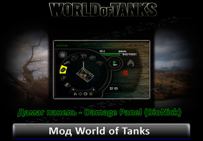 Дамаг панель - Damage Panel (BioNick) для World of Tanks 0.9.4