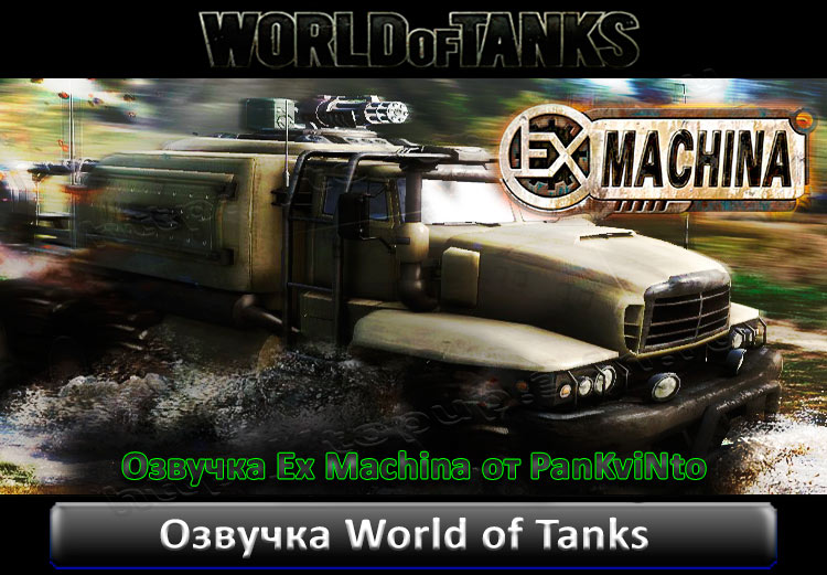 Озвучка Ex Machina от PanKviNto для World of Tanks 0.9.0