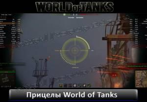 Скачать прицел для World of Tanks