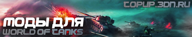 World of tanks Видео